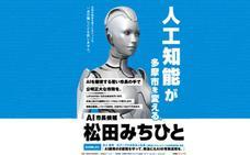 Robot andrea, alkate nahi zaitut