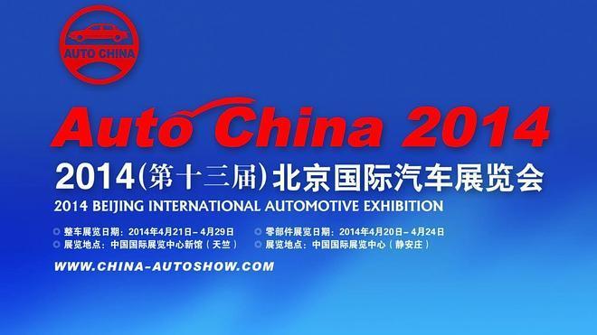 Peugeot en el Salón de Pekín